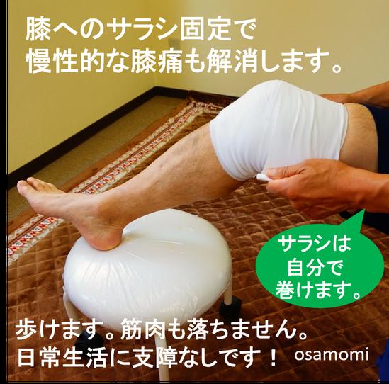 膝痛 サラシ オサモミ整体院 昭島 立川 青梅 八王子
