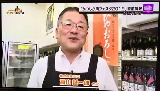 ヤマニ・肉フェス