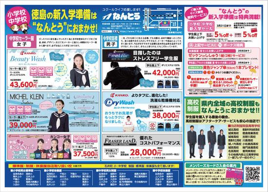 2021年2月6日 徳島新聞折込 小学校・中学校 新入学SALE