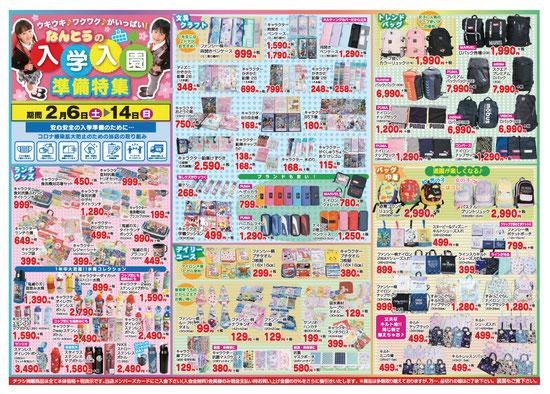 2021年2月6日 徳島新聞折込 入学・入園おめでとうSALE