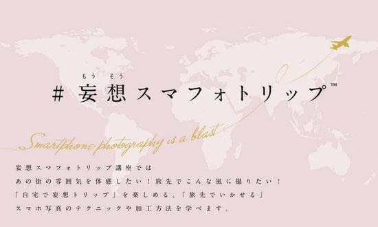 東京のスマホ写真講座 動画セミナー