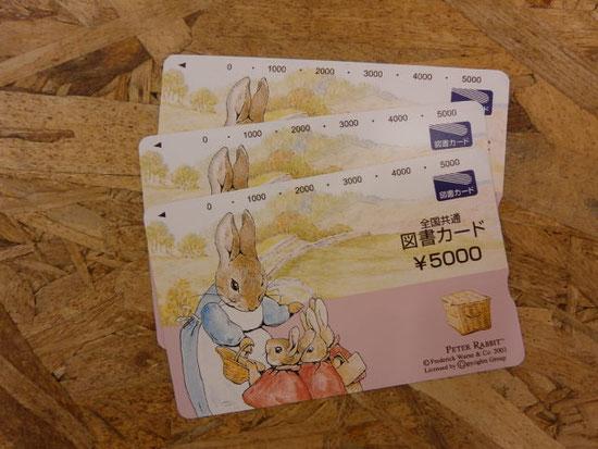 東大阪,図書カード