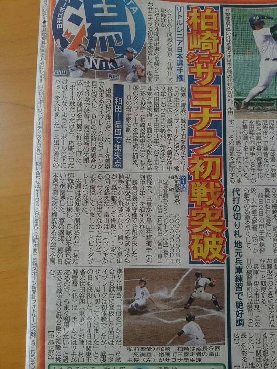 提供:日刊スポーツ