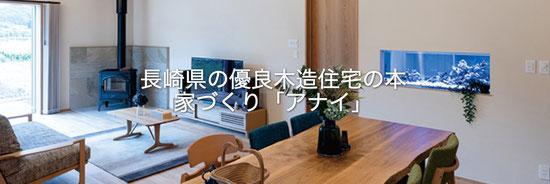 長崎県の優良木造住宅の本 家づくりAnai Webサイト