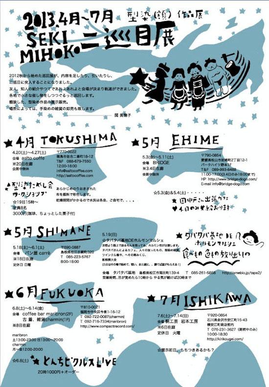 関美穂子『二巡目展』2013.5.3-11