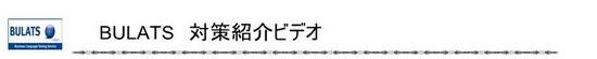 BULATS対策紹介動画