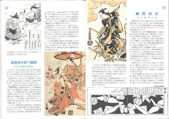 「古典に見る折り紙」(日本折紙協会刊)より