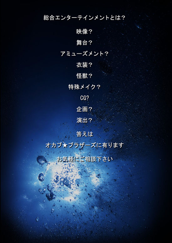 okaboo★brothers オカブ★ブラザ...
