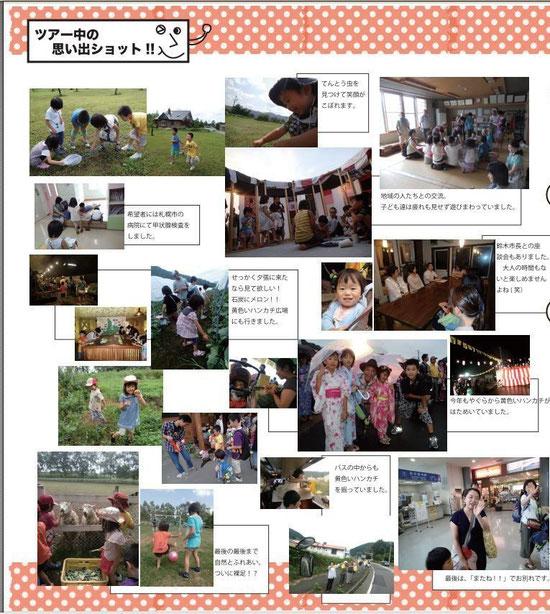 ゆうばり夢再生館通信3-2