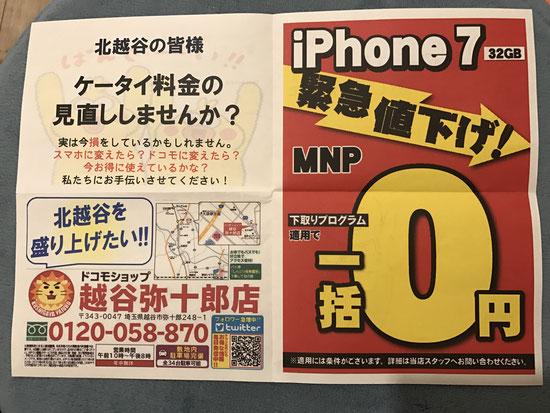 只今DoCoMoショップ越谷弥十郎店キャンペーン中です!!iPhone7がなんとゼロ円(適用には条件があります)