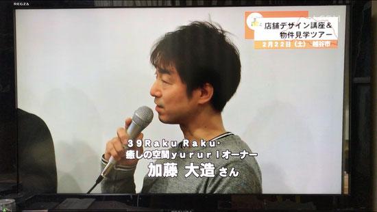 癒しの空間 yururi &39Raku Rakuオーナー 加藤 大造