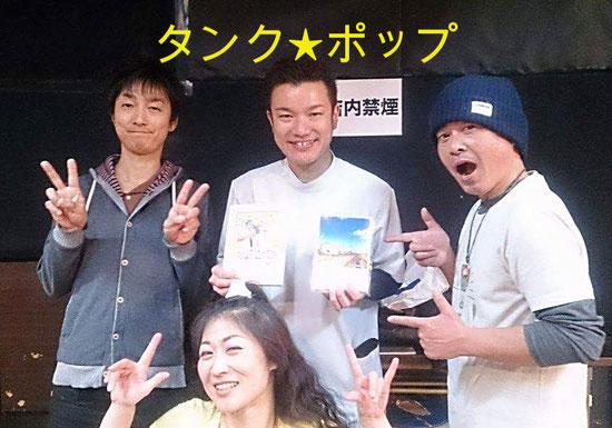 大人気!!タンク★ポップは4人グループ!?(笑)