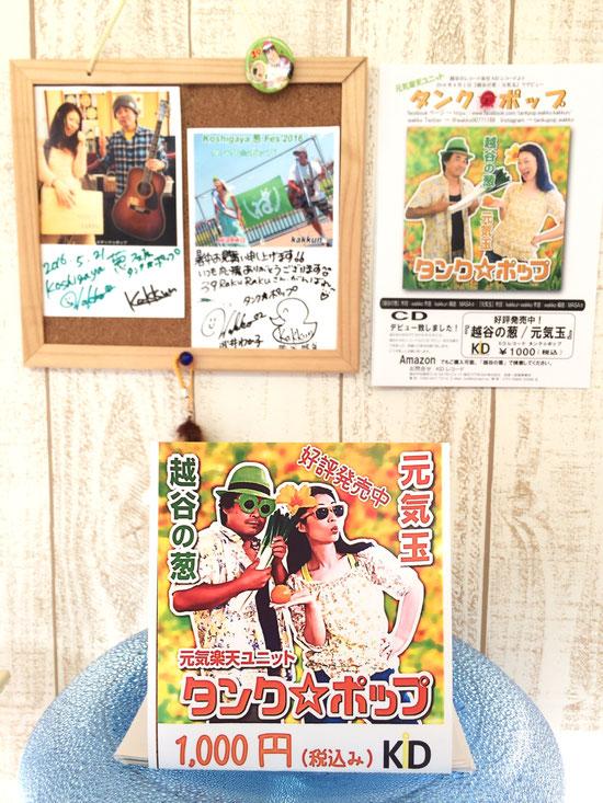 元気になれる2曲!!『元気玉』『越谷の葱』の2曲入り1枚1000円です(^^♪