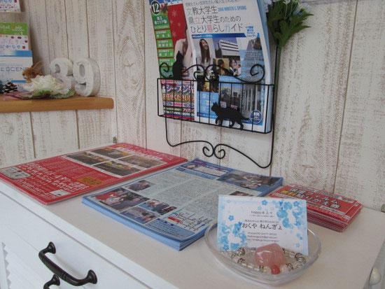 リラクゼーションマッサージ39RakuRakuの協賛店のリーフレット等