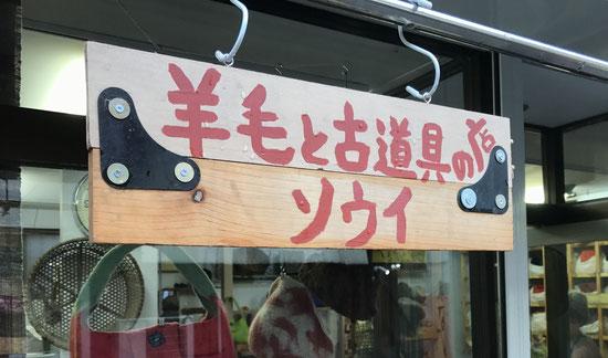 羊毛と古道具の店 ソウイ