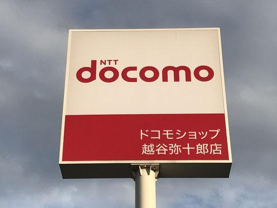 産業道路沿い。DoCoMoショップ越谷弥十郎店の大きな看板が目印です♪