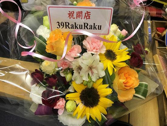 越谷 羊毛と古道具の店 ソウイ 記念撮影 39Raku Raku
