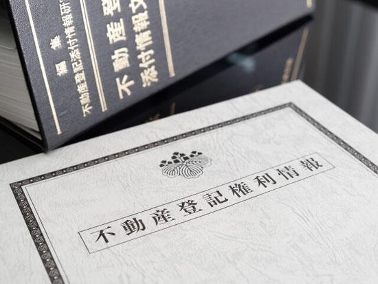 不動産登記権利情報の表紙の写真
