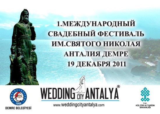 Международный свадебный фестиваль