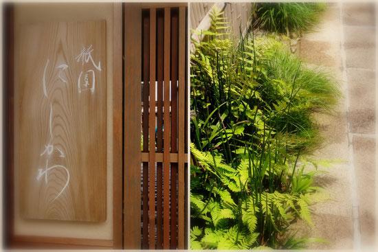 京都高台寺「祇園にしかわ」格子戸をあけると細い路地があります。手入れの行き届いた植え込みがお料理への期待を膨らませます。