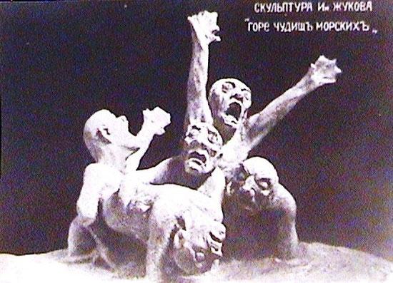 (16) Горе чудищ морских (1906г.)