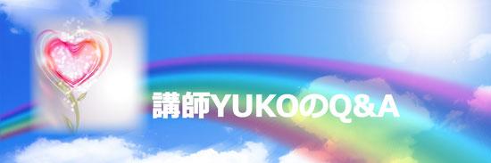 講師YUKOのQ&A