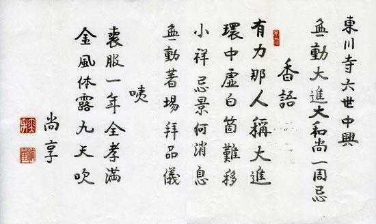 宮崎奕保老師・東川寺六世一周忌香語