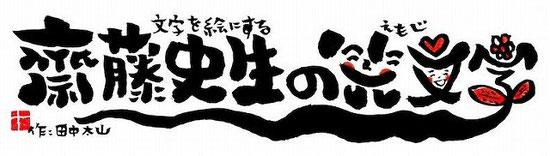 文字を絵にする齋藤史生の笑文字
