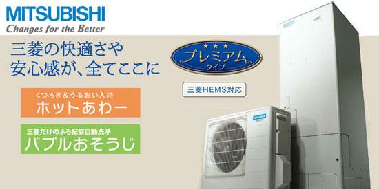 三菱エコキュート製品情報