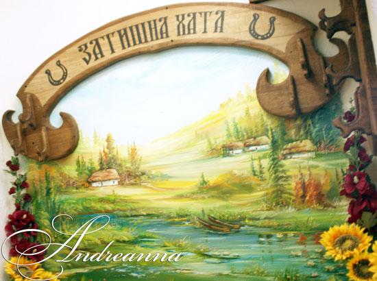 Авторская роспись стен маслом, дубовая вешалка, ручной работы, с выжиганием.