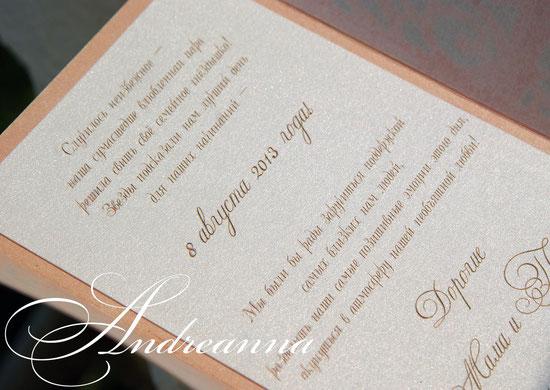 Ажурные, перламутровые пригласительные с инициалами, «Персиковый щербет» возможно изготовление в любом цветовом решение, индивидуальная разработка ажурной части открытки. Стоимость от 35грн.