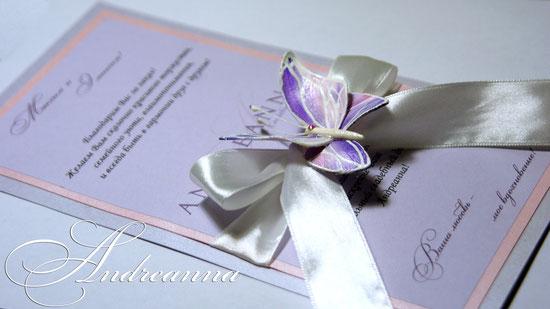 Пригласительные «Порхающие бабочки», розово-лиловые (выполнение в любом цветовом решение). Стоимость 35грн.