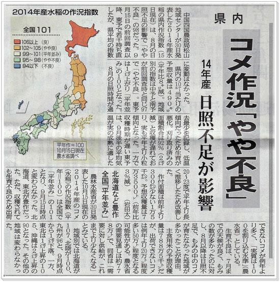 愛媛新聞 2014.10.31 掲載