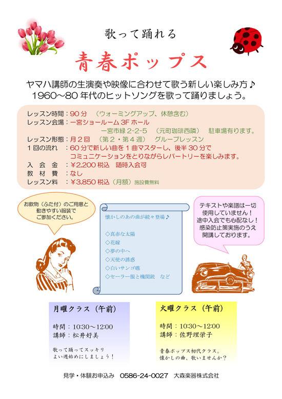 青春ポップス紹介 秋