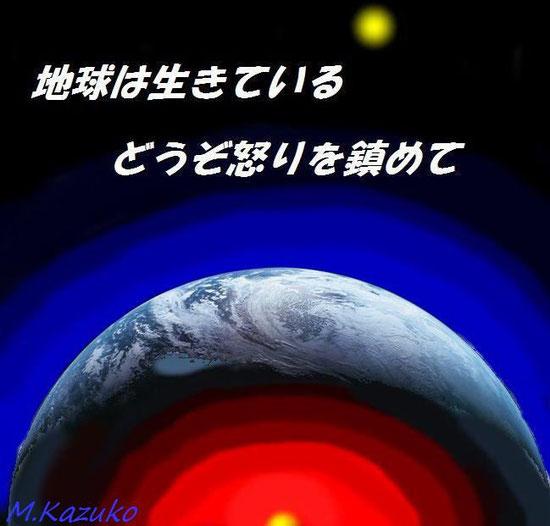 地球画像にペイントを施し描いてみた            ↑画像クリックで東日本大震災のブログへ