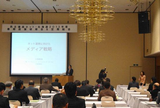 ネット選挙への対応については、徳永エリ参議院議員・民主党北海道副代表からも説明がありました。