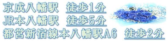 京成八幡駅北口より徒歩1分 都営新宿線A6出口より徒歩2分 JR総武線本八幡駅北口より徒歩5分