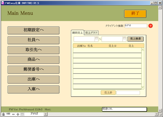 FMEasy在庫Main Menu(FileMaker)