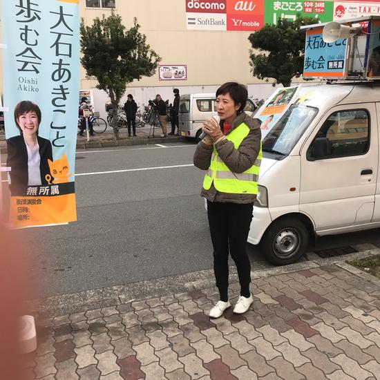 大石晃子,新大阪のコーナン、ライフ前での街宣
