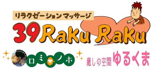 39Raku Rakuはこの看板が目印です(*^^)v