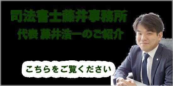 司法書士藤井事務所 代表・藤井浩一の紹介はこちらからご覧ください