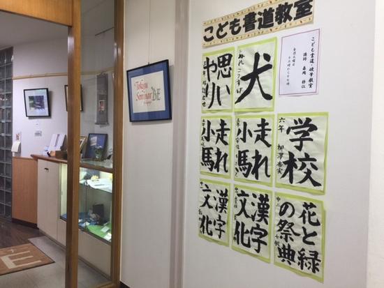 大田区にある書道教室の子どもたちの作品展示風景