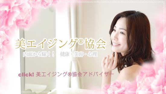 美エイジング協会公式サイト・アラフォーアラフィフ女性の健康美容心理