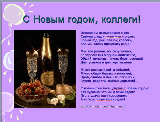 Полздравление коллег с Новым годом