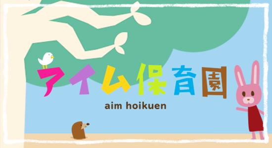 アイム保育園 ロゴ