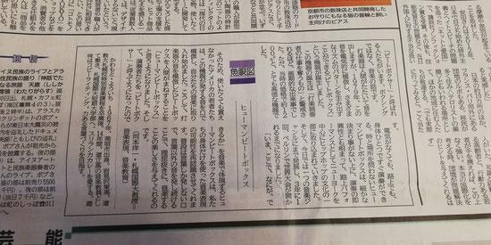 クリックで拡大:北海道新聞の夕刊コラム『魚眼図』