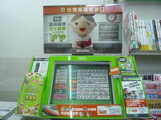 台湾のセブンイレブンにあるマルチメディア端末機