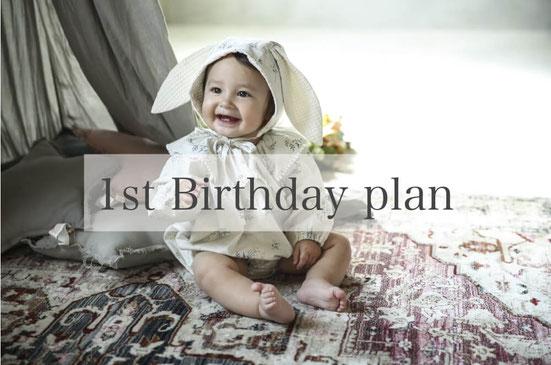 【1st Birthday planはこちら】
