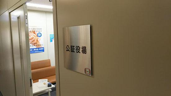 新潟公証人合同役場の入口