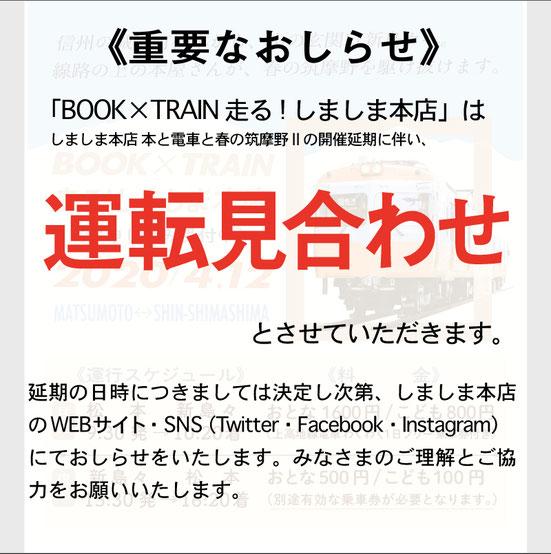 3000形電車:現在の上高地線の主力です。1999年までは東京の井の頭線で走っていました。